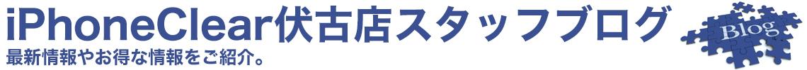 アイフォンクリア伏古店ブログサイト